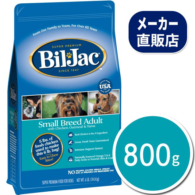 スモールブリードアダルト800g ビルジャック BIL-JAC Small Breed Adult