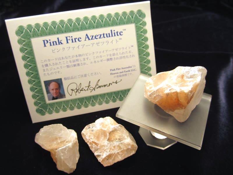 アゼツライトラフ原石