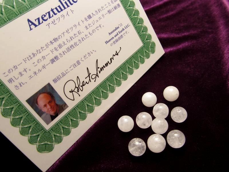 ������γ��ꢡH&E��ľ���������ĥ饤�ȥӡ��� ����������Azozeo Azeztulite�ۢ�8-8.5mm��