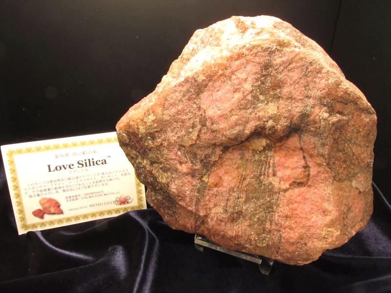 ラブシリカ原石