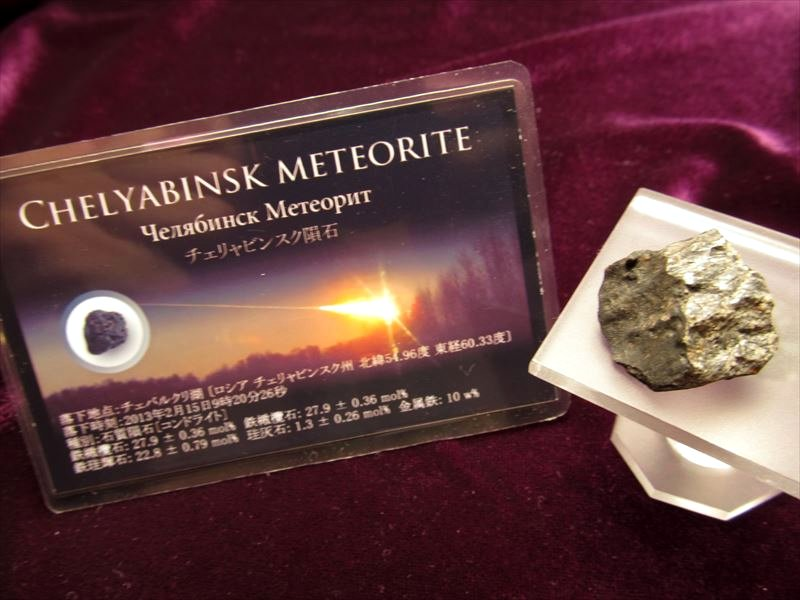 チェリャビンスク隕石