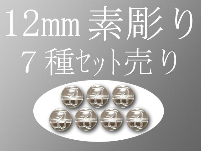梵字素彫り12mmセット