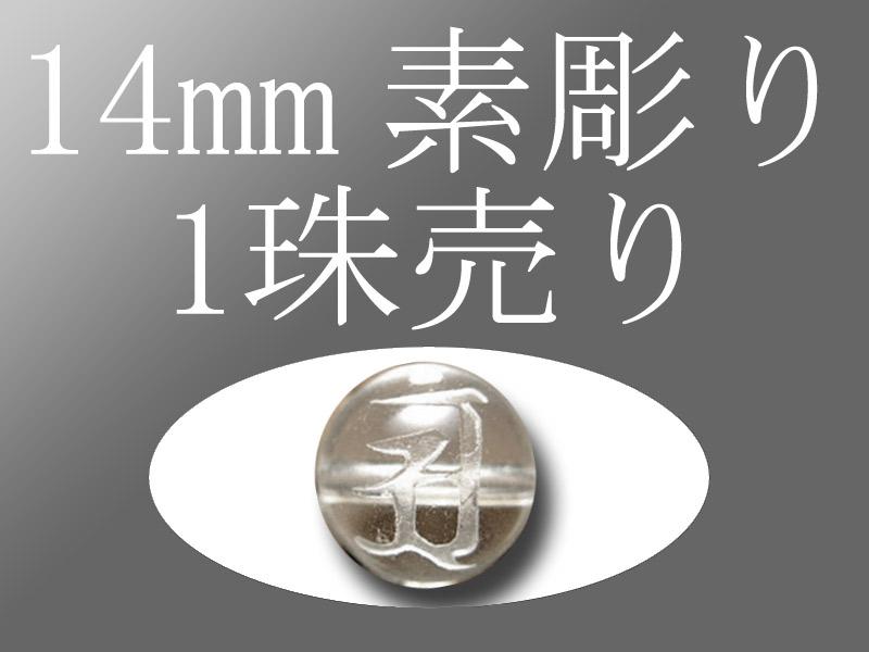 素彫り14mm
