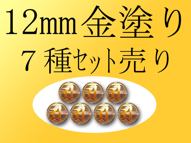 梵字金塗り12mmセット