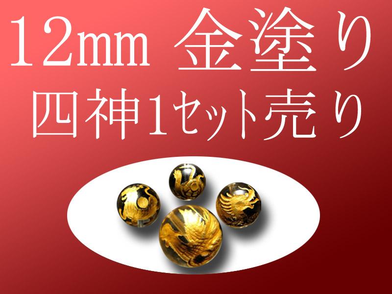 金塗り12mm1セット