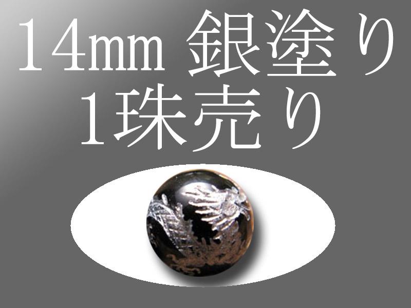 オニキス銀塗り14mm