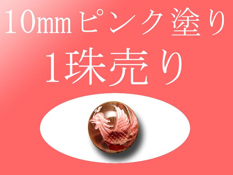 ピンク塗り10mm