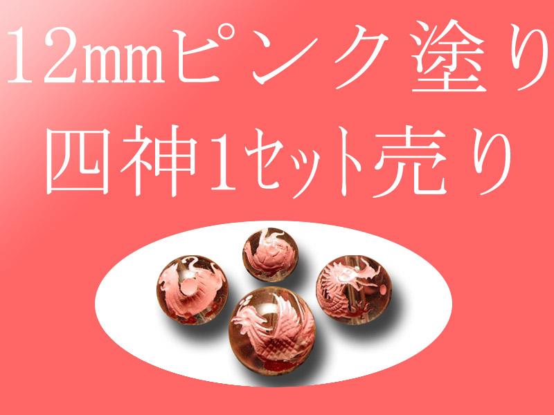 ピンク塗り12mm