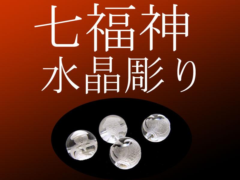 【七福神彫り】 ★素彫り★水晶彫り七福神★12mm★1珠★160円★全7種類★
