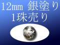 銀塗り12mm