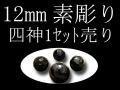 オニキス素彫り12mm
