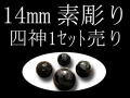 オニキス素彫り14mm