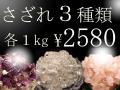 ★さざれお買い得!3種類セット★3キロセット★激安2580円★天然石サザレ【水晶1kg・アメジスト1kg・ローズクォーツ1kg】★