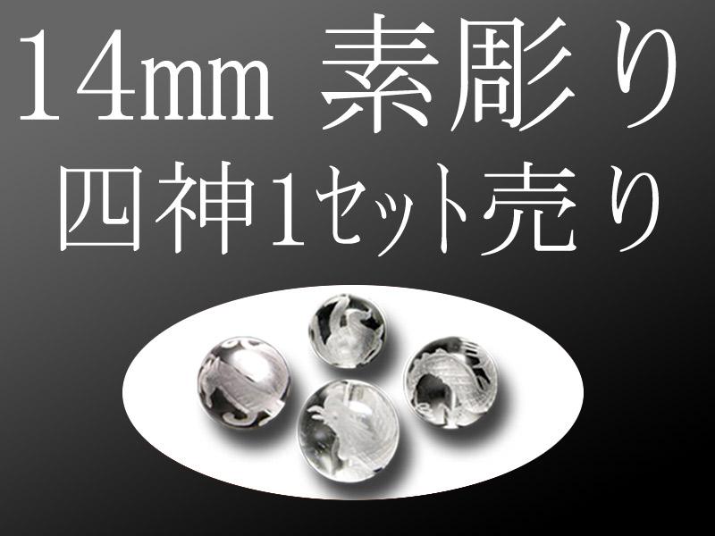14mm1セット