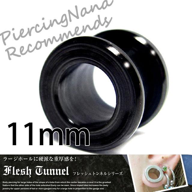 ブラックフレッシュトンネル/11mm