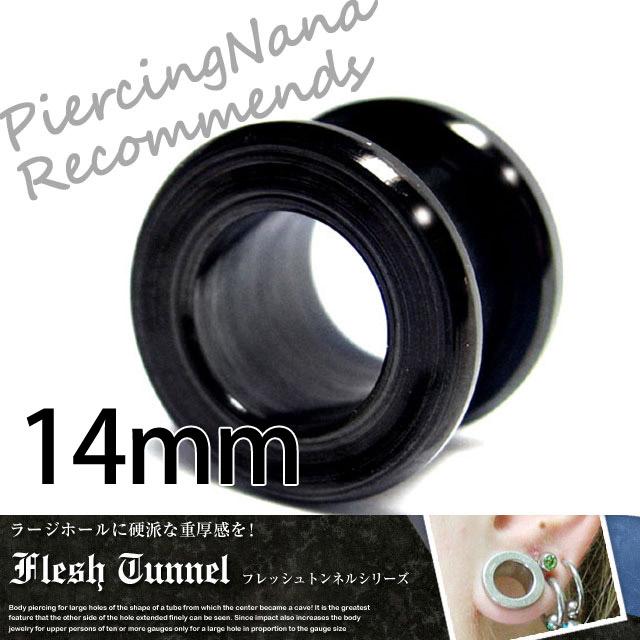 ブラックフレッシュトンネル/14mm