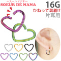 ボディピアス【Soeur de Nana】カラーアニーハート/16G ボディーピアス 軟骨ピアス ヘリックス