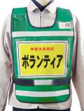 A4用紙差込み透明ポケット付き防犯パトロールベスト(緑メッシュ×白テープ)
