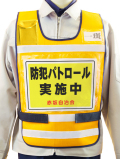 A4用紙差込み透明ポケット付き防犯パトロールベスト(黄メッシュ×白テープ)