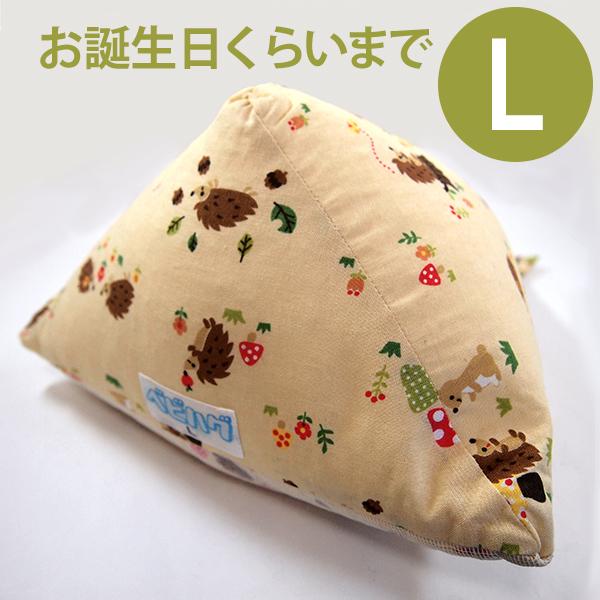お誕生日位までの赤ちゃん用!向きぐせを防止し、頭のゆがみの改善に☆向きぐせ防止クッション Lサイズ(AJ103)☆