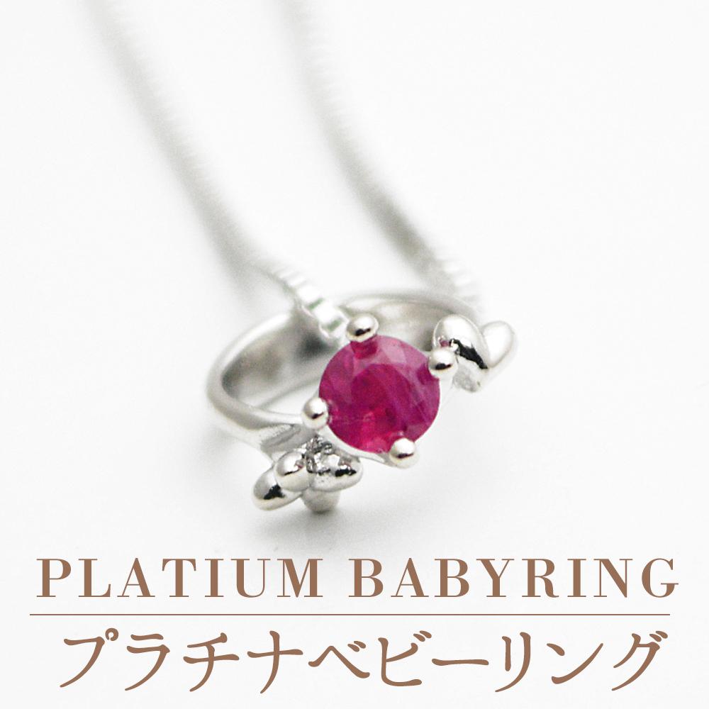 ☆プラチナ900ベビーRing(CBY07)☆出産祝いに一生物の記念のベビーリング