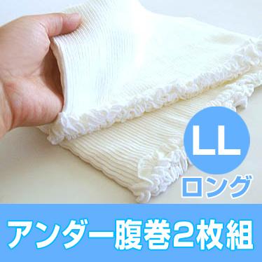 お尻まですっぽり包んで冷え防止☆ロングアンダー腹巻(LL丈60cm) 2枚組 (AT103)☆
