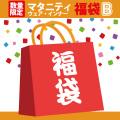 6000円 マタニティ 福袋