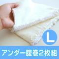 お肌に優しい☆アンダー腹巻 2枚組 Lサイズ(AT102)☆