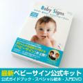 赤ちゃんの気持ちがわかる、伝わるベビーサインをマスターする☆ベビーサイン公式キット☆