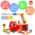 ☆アイムトイ アクティブ消防車 IM27050☆指先の能力を伸ばそう!安全な木のおもちゃ!