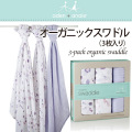 ☆aden+anais オーガニックスワドル3pack☆デリケートな赤ちゃんの肌にも優しい感触