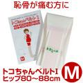 【送料無料】恥骨が痛む方におすすめ☆トコちゃんベルト1・Mサイズ☆
