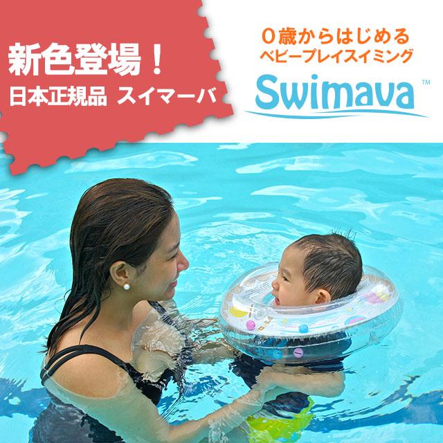 【正規品】☆うきわ首リング スイマーバ SWIMAVA(レギュラーサイズ)☆日本正規品