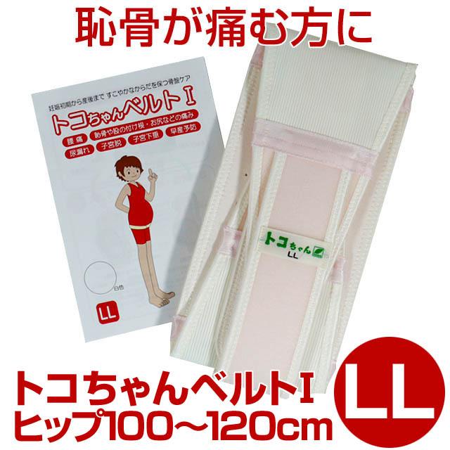 【送料無料】恥骨が痛む方におすすめ☆トコちゃんベルト1・LLサイズ☆