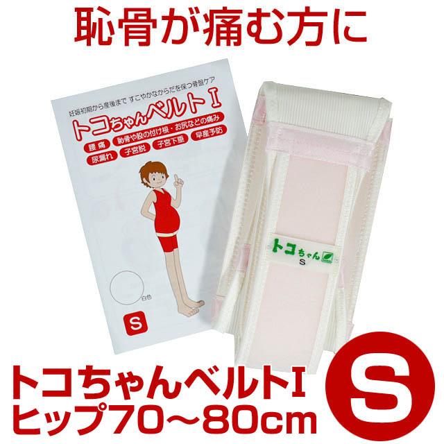 【送料無料】恥骨が痛む方におすすめ☆トコちゃんベルト1・Sサイズ☆