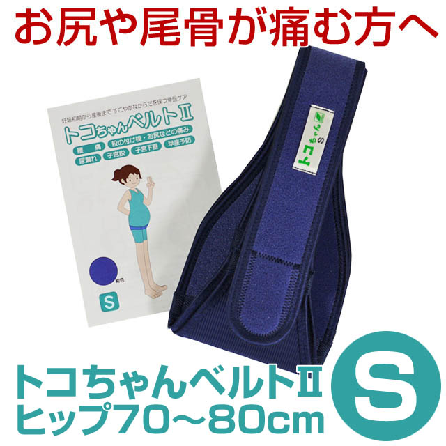 【送料無料】腰や尾骨が痛む方におすすめ☆トコちゃんベルト2・Sサイズ☆