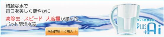 ポット型浄水器POT Ai(ポット アイ)化石サンゴ配合