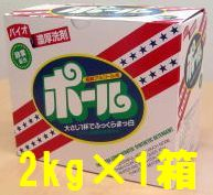 洗剤ポール「1箱(2kg)」1箱「送料別」