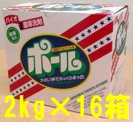 [送料無料] [代引手数料無料] 洗剤ポール「1箱(2kg)×8個」2ケース