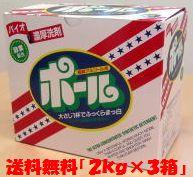 「送料無料」洗剤ポール「1箱(2kg)×3個」