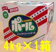 洗剤ポール「1箱(4kg)」1箱「送料別」