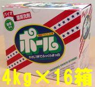 [送料無料] [代引手数料無料] 洗剤ポール「1箱(4kg)×4個」4ケース