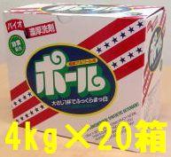 [送料無料] [代引手数料無料] 洗剤ポール「1箱(4kg)×4個」5ケース