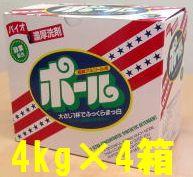 [送料無料] [代引手数料無料] 洗剤ポール「1箱(4kg)×4個」1ケース