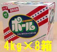 [送料無料] [代引手数料無料] 洗剤ポール「1箱(4kg)×4個」2ケース