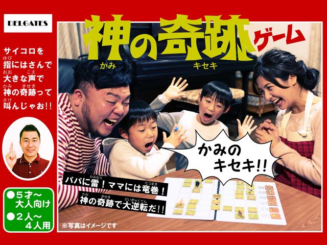 【デルゲーツ】神の奇跡ゲーム