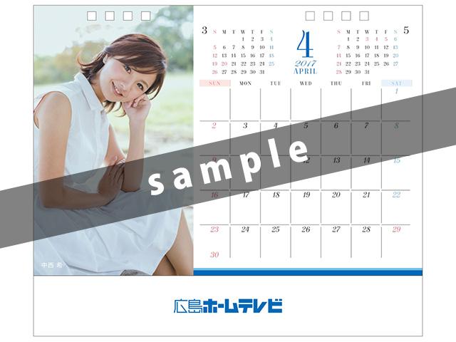 「HOME」女子アナ カレンダー2017