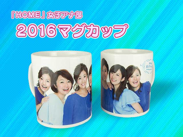 「HOME」女子アナ部 2016マグカップ
