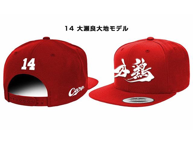 【好評発売中】勝ちグセ。CAP2016 大瀬良大地(赤)