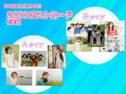 「HOME」女子アナ部 2016 ポストカード5枚組